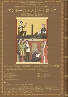 劇団現代古典主義 The 4th floor series vol.1「アントーニオとシャイロック」チラシ