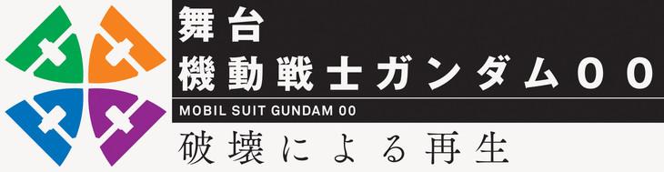 舞台「機動戦士ガンダム00 -破壊による再生-」ロゴ