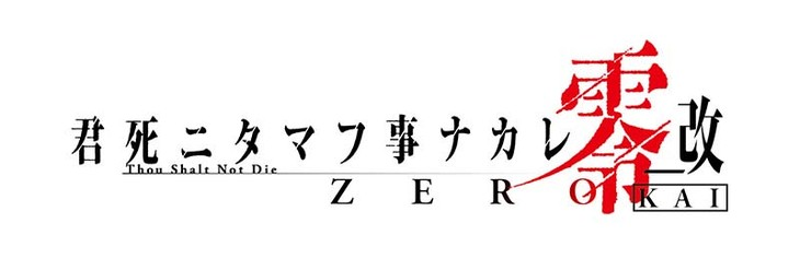 舞台「君死ニタマフ事ナカレ 零_改」ロゴ