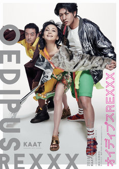 KAAT神奈川芸術劇場プロデュース「オイディプスREXXX(オイディプスレックス)」新ビジュアル