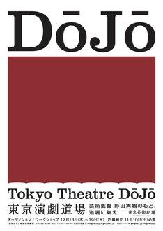 「東京演劇道場」チラシ表