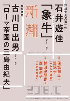 「新潮」2018年10月号(新潮社)