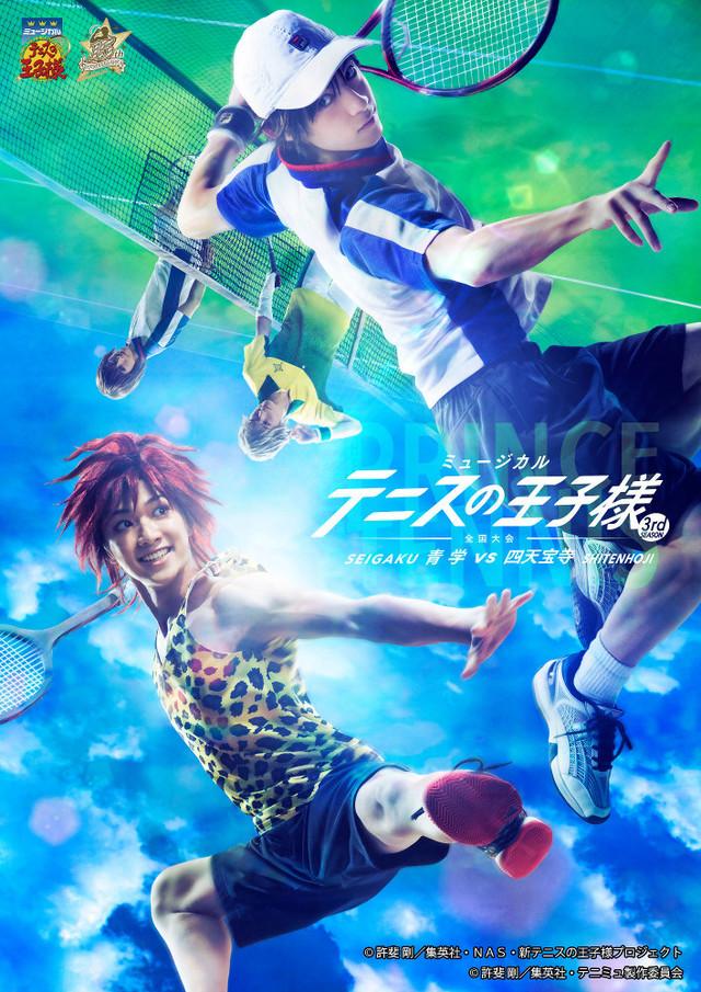 「ミュージカル『テニスの王子様』3rdシーズン 青学(せいがく)vs 四天宝寺」キービジュアル