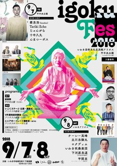 「igoku fes 2018」チラシ表
