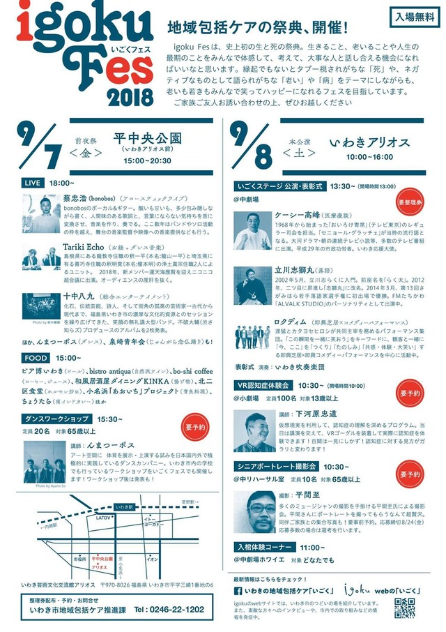 「igoku fes 2018」チラシ裏