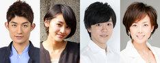 左から松崎祐介(ふぉ~ゆ~)、佃井皆美、林翔太(ジャニーズJr.)、秋本奈緒美。