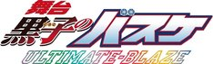 「舞台『黒子のバスケ』ULTIMATE-BLAZE」ロゴ