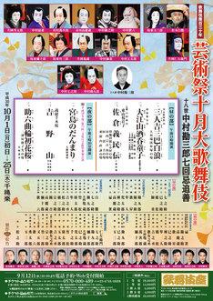「芸術祭十月大歌舞伎」チラシ