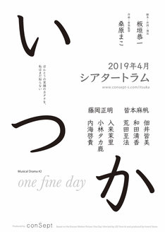Musical Drama #2「いつか~one fine day」仮チラシ