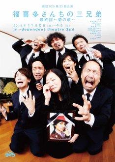 劇団925 第23回公演「福喜多さんちの三兄弟 最終回~菊の頃~」チラシ表