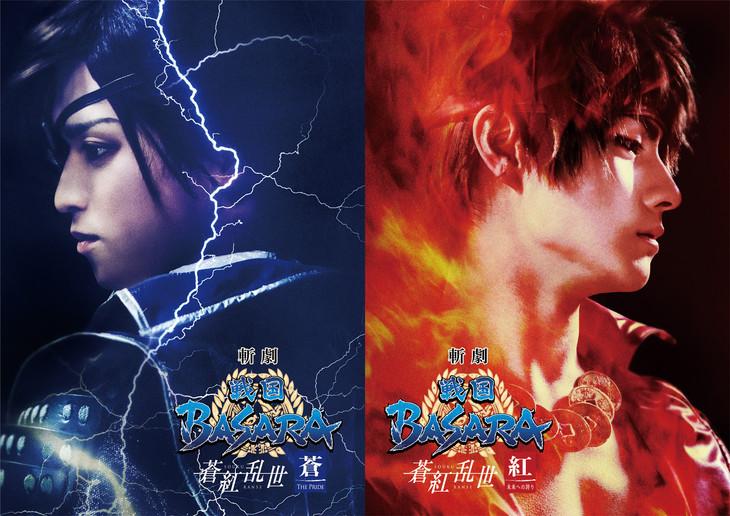 「斬劇『戦国BASARA』蒼紅乱世」第2弾メインビジュアル