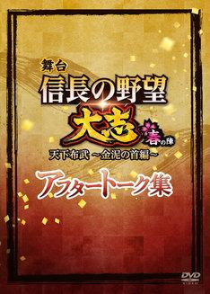 舞台「『信長の野望・大志-春の陣』アフタートーク記録集」DVDのパッケージ。