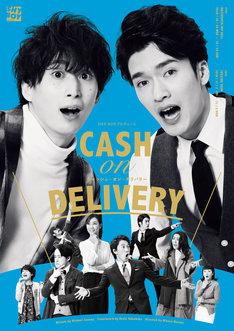 「キャッシュ・オン・デリバリー Cash on Delivery」メインビジュアル
