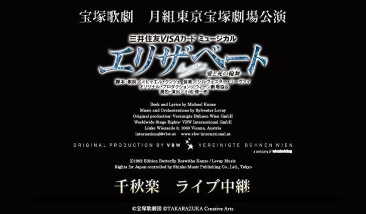 宝塚歌劇月組「ミュージカル『エリザベート―愛と死の輪舞(ロンド)―』」千秋楽ライブビューイングの告知ビジュアル。