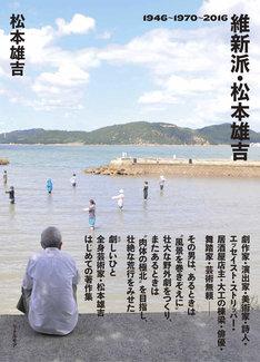 「維新派・松本雄吉 1946~1970~2016」(リトル・モア)