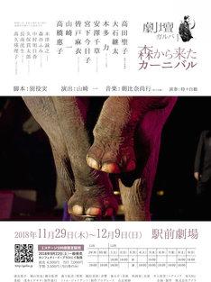 劇壇ガルバ 旗揚げ公演「森から来たカーニバル」チラシ表
