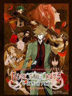 進戯団 夢命クラシックス×07th Expansion vol.5「ROSE GUNS DAYS~Last Season~」ビジュアル