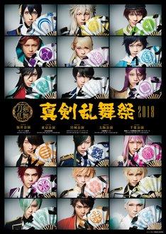 「ミュージカル『刀剣乱舞』 ~真剣乱舞祭2018~」メインビジュアル