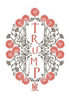 「TRUMP展 マリーゴールド篇」ロゴ