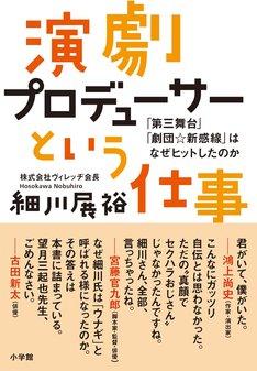 細川展裕「演劇プロデューサーという仕事 『第三舞台』『劇団☆新感線』はなぜヒットしたのか」(小学館)