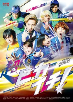 """梅棒 9th """"RE""""ATTACK「超ピカイチ!」ビジュアル"""