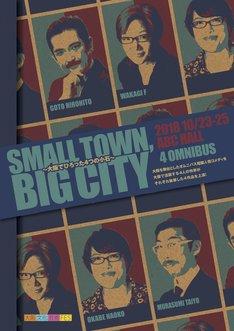 「Small Town, Big City~大阪でひろった4つの小石~」チラシ表