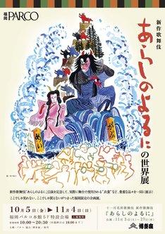 「新作歌舞伎 あらしのよるにの世界展」ビジュアル