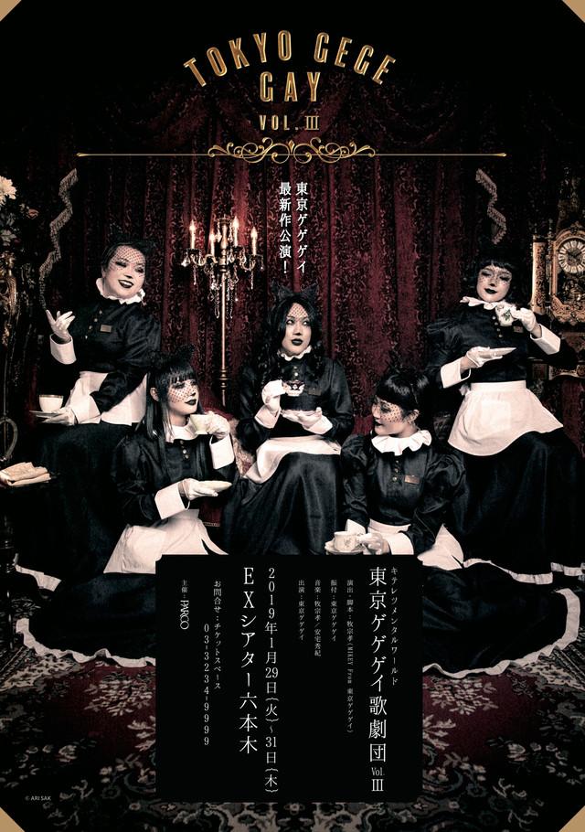 キテレツメンタルワールド「東京ゲゲゲイ歌劇団 Vol.III」チラシ表