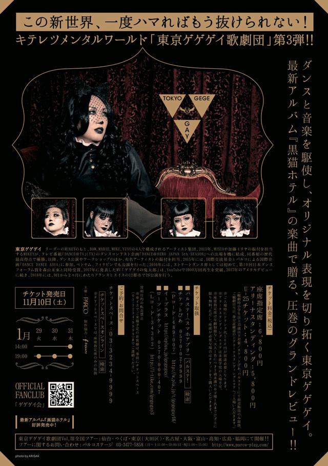 キテレツメンタルワールド「東京ゲゲゲイ歌劇団 Vol.III」チラシ裏