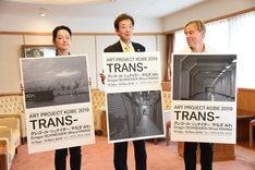 左からやなぎみわ、久元喜造神戸市長、グレゴール・シュナイダー。