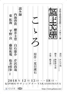本格文學朗読演劇 極上文學 第13弾「こゝろ」チラシ