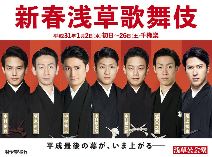 「新春浅草歌舞伎」の出演者。