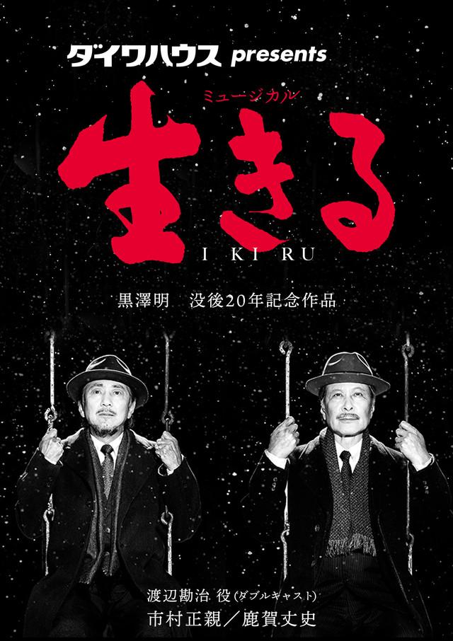 黒澤明没後20年記念作品 ダイワハウスpresents「ミュージカル『生きる』」ビジュアル