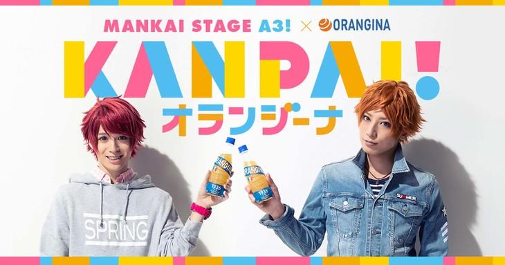 オランジーナ×「MANKAI STAGE『A3!』」コラボレーションビジュアル