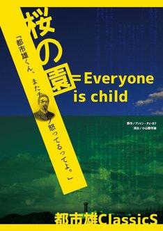 都市雄classicS「桜の園=Everyone is a child」チラシ表