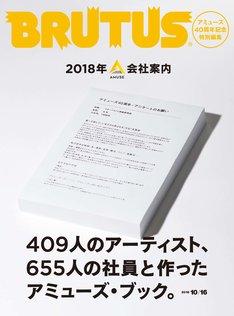 「BRUTUS 特別編集『2018年の会社案内』」表紙