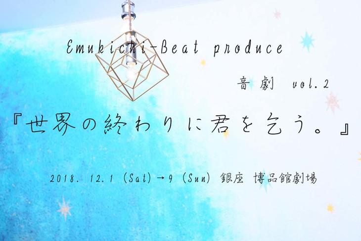 エムキチビートproduce 音劇 vol.2「世界の終わりに君を乞う。」ビジュアル