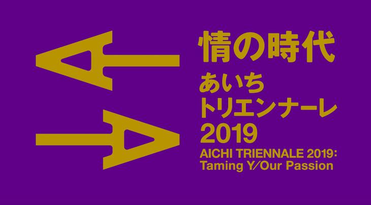 「あいちトリエンナーレ2019」ロゴ