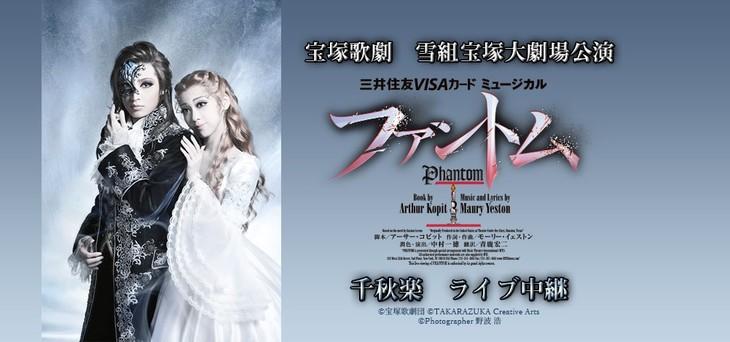 宝塚歌劇雪組「ミュージカル『ファントム』」ライブビューイングの告知ビジュアル。