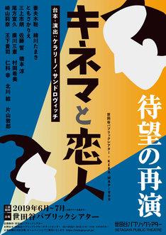 世田谷パブリックシアター + KERA・MAP#009「キネマと恋人」仮チラシ