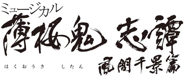 「ミュージカル『薄桜鬼 志譚』風間千景 篇」ロゴ