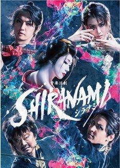音楽活劇「SHIRANAMI」メインビジュアル