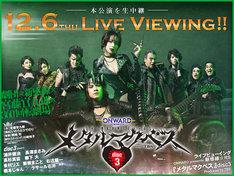 ONWARD presents「新感線☆RS『メタルマクベス』disc3 Produced by TBS」ライブビューイング開催決定の告知ビジュアル。