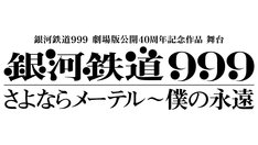 「銀河鉄道999 劇場版公開40周年記念作品 舞台『銀河鉄道999』さよならメーテル~僕の永遠」ロゴ