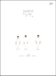「muro式.10『シキ』」DVDジャケット