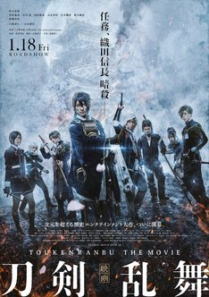 「映画刀剣乱舞」本ポスタービジュアル