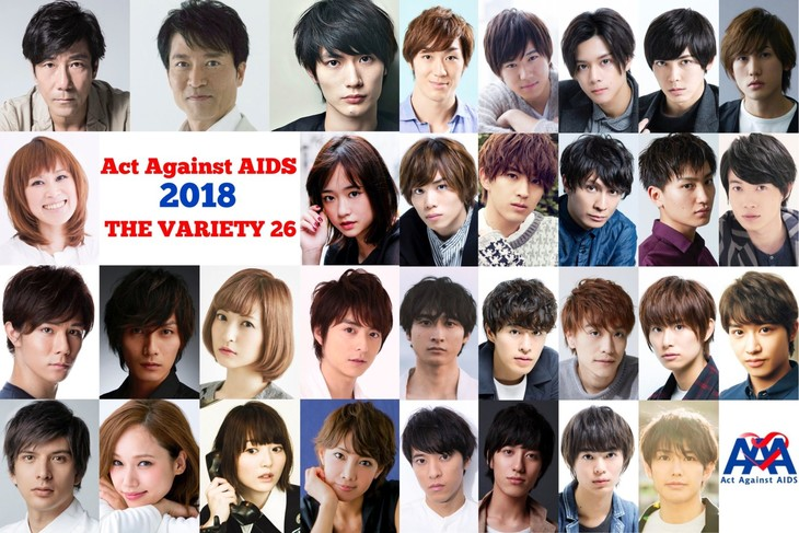 「Act Against AIDS 2018『THE VARIETY 26』~遂に!俳優だけの武道館ライブ!!…大丈夫なのか~~!?~」の出演者たち。