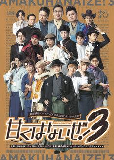 劇団番町ボーイズ☆×10神ACTORコラボ公演 スイーツボーイズ3rd「甘くはないぜ!3」チラシ表