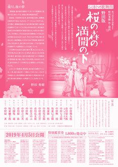 シネマ歌舞伎「野田版 桜の森の満開の下」チラシ裏