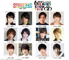 舞台「おそ松さん on STAGE~SIX MEN'S SHOW TIME 2~」からの出演者。(c)stagefes2018 (c)赤塚不二夫/「おそ松さん」on STAGE製作委員会2018